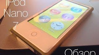 Обзор iPod nano 7 и моё мнение о нём!