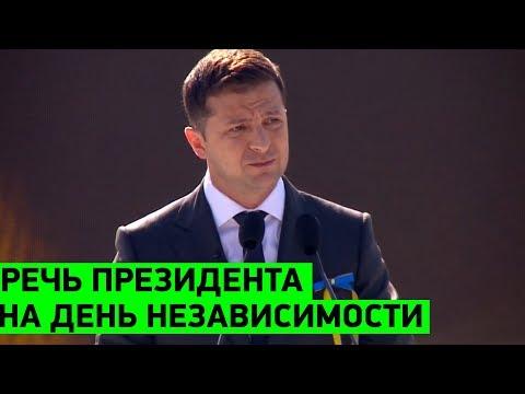 Очень СИЛЬНАЯ речь Зеленского на День Независимости Украины