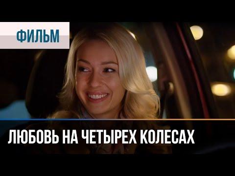 ▶️ Любовь на четырех колесах - Мелодрама | Смотреть фильмы и сериалы - Русские мелодрамы - Видео онлайн