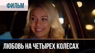Любовь на четырех колесах - Мелодрама | Фильмы и сериалы - Русские мелодрамы