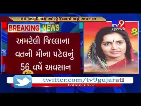 Gujarat folk singer Meena Patel dies at the age 56 in Australia- Tv9