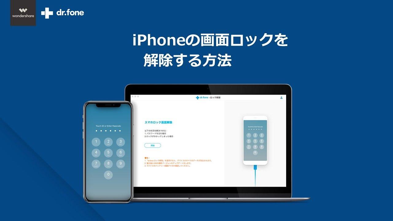 入力 iphone パス ほか の を の コード