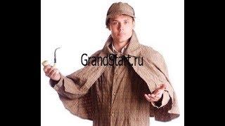 👍 Костюм 🔎 Шерлок Холмс для взрослых — Магазин GrandStart.ru ❤️