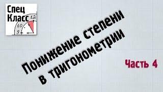 Подготовка к ЕГЭ (М). Задание 13. Часть 4 - bezbotvy(Если в уравнении стоят синусы и косинусы в второй, третьей и более высоких степенях, то надо от них избавить..., 2015-11-09T06:01:00.000Z)