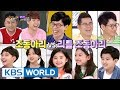 watch he video of Happy Together –  3Friends Special / Connect 30 Years (with child actors) [ENG/2017.07.27]