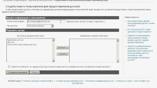 Доступ к Google Analytics для других пользователей (6/12)