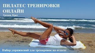 Пилатес тренировки онлайн! Как оставаться в форме на отдыхе)