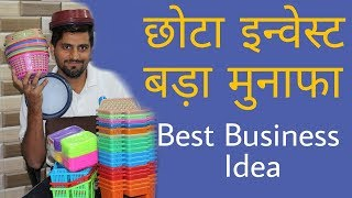 Chota Invest Bada Munafa - Small Invest Big Profit Business Ideas - QuickSell - WhatsApp