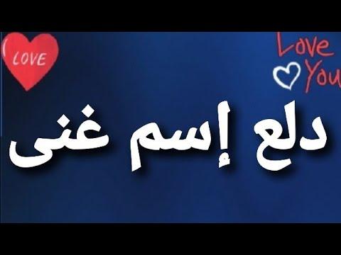 اسم غنى روعه وحلاوة اسم غني اروع روعه