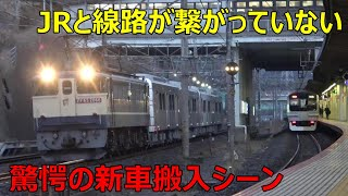 静岡鉄道の新型車両の搬入シーンがすごすぎた