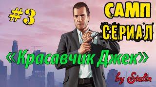 GTA:SA Сериал:
