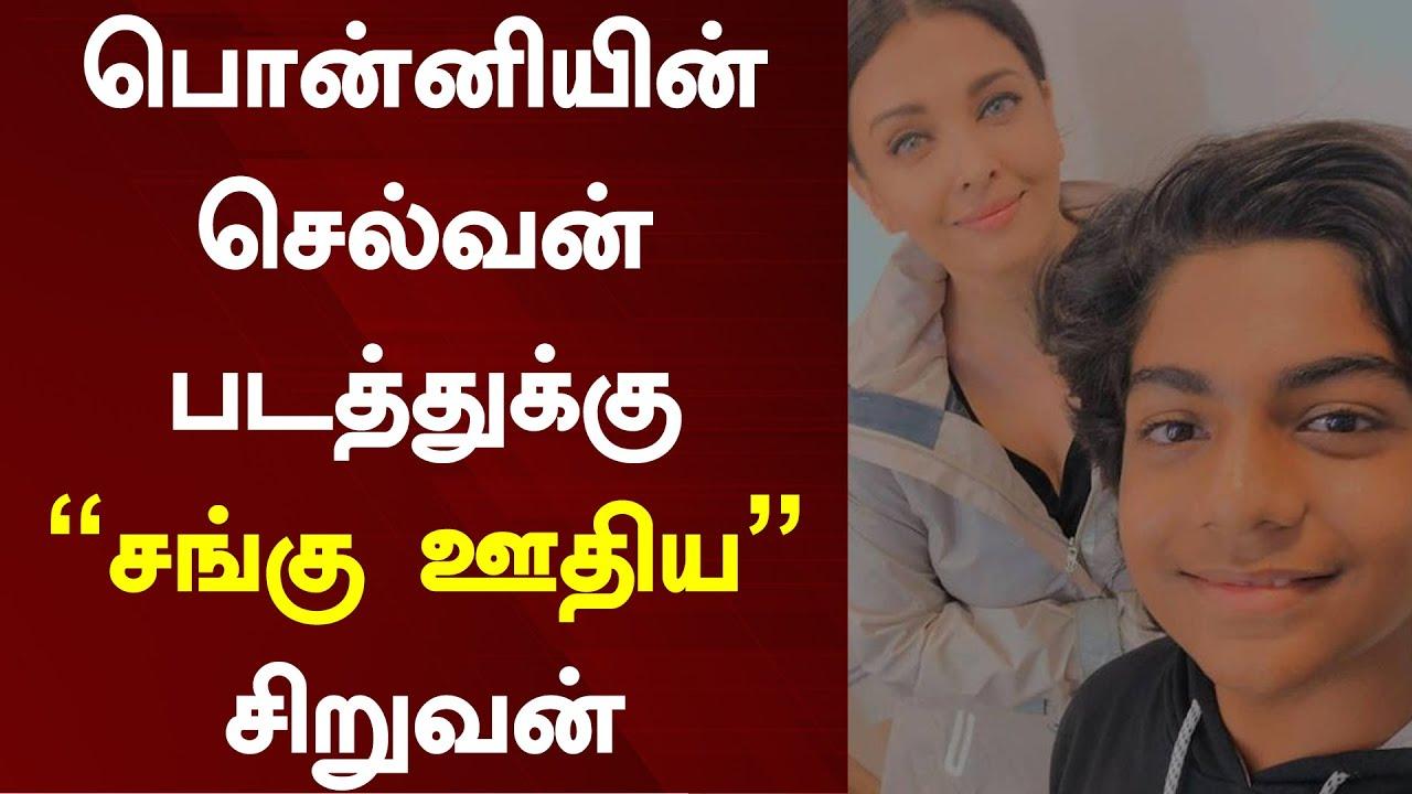 பொன்னியின் செல்வன் படத்துக்கு சங்கு ஊதிய சிறுவன்   Child Artist Leaked Ponniyin Selvan Movie Secret
