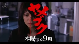 『ヤメゴク~ヤクザやめて頂きます~』大島優子/TBS 第9話 あらすじ&CM ...
