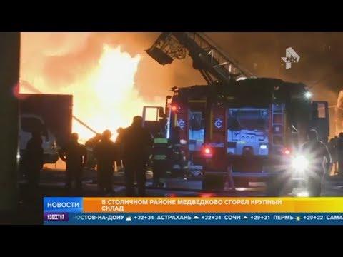 Пожар на складах в Медведково в Москве. Полная информация