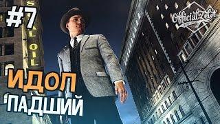l.A. Noire прохождение - Падший Идол - Часть 7