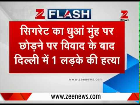 Delhi: Boy crushed to death for exhaling cigarette smoke on face | मुँह पर धुआं छोड़ने पर गयी जान