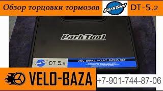 Обзор инструмента для торцовки посадочных мест дисковых тормозов park tool dt-5.2