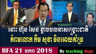 Cambodia News 2018 | RFA Khmer Radio 2018 | Cambodia Hot News | Morning, On Sun 21 January 2018