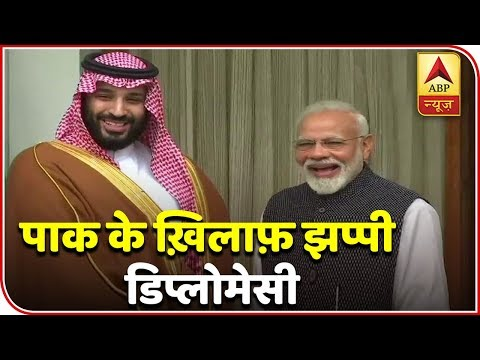 PM Modi Speaks On Pulwama Attack In Front Of Crown Prince Salman | ABP News