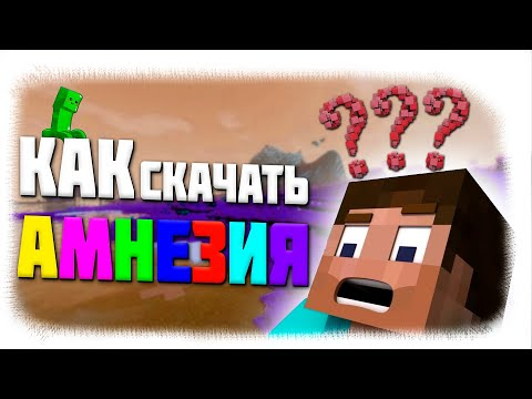 Как установить сборку Амнезия ?! На пиратку и лицензию || Minecraft