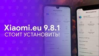 👉 УСТАНОВИ ЭТО ОБНОВЛЕНИЕ - Xiaomi.eu 9.8.1  ОБЗОР 🔥