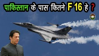 Pakistani F-16 Crashes In Islamabad | Why is America giving F16s to Pakistan?