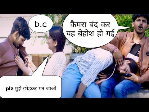 Breakup Prank On Girlfriend GF || Gone Emotional 😭 { Real Love || Pranks In India || SKH | Pank