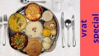 [veg thali] गणेश चतुर्थी स्पेशल थाली | Ganesh Chaturthi special Recipe || Recipes for dinner
