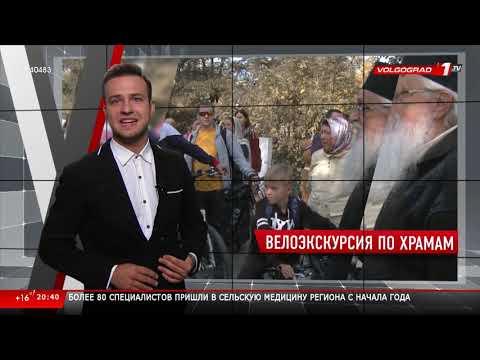 Новости Волгограда и Волгоградской области 01.10.19