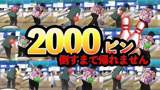 【過酷】ボウリングでピン2000本倒すまで終われません