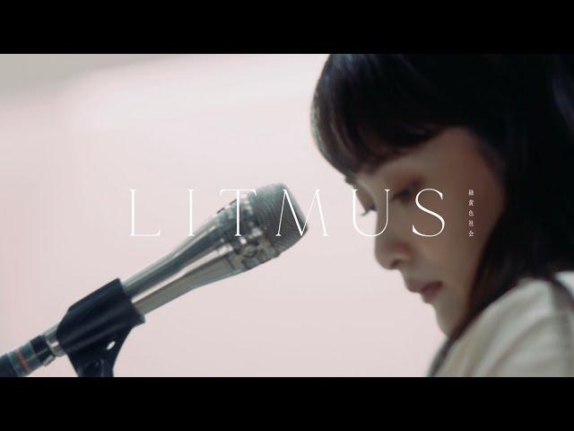 緑黄色社会『LITMUS』Official Video / Ryokuoushoku Shakai - LITMUS (テレビ朝日系 木曜ドラマ『緊急取調室』主題歌)