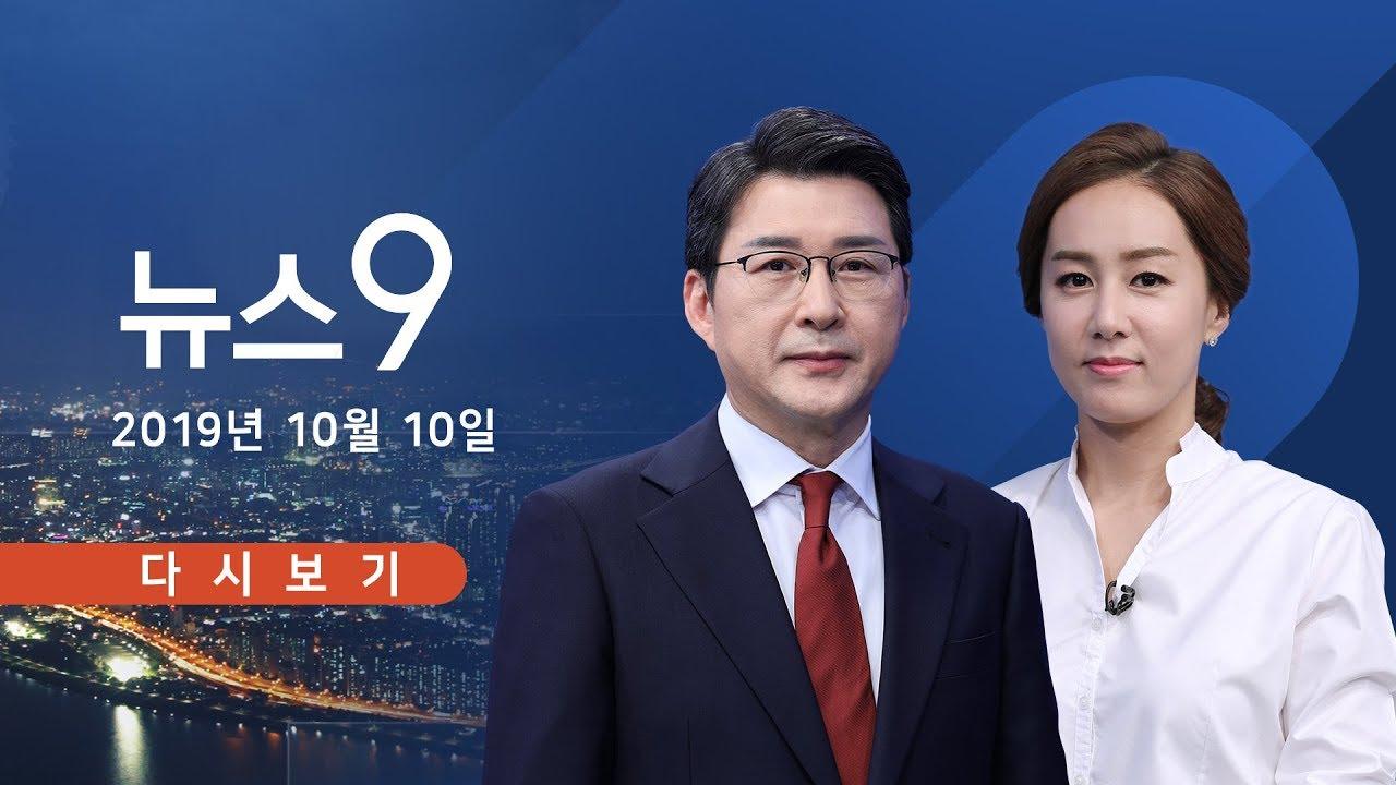 [TV조선 LIVE] 10월 10일 (목) 뉴스 9 - KBS, '김경록 인터뷰' 조사위 구성