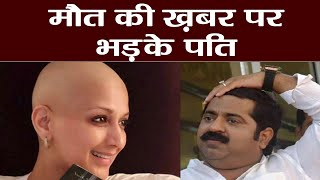 Sonali Bendre's husband Goldie Behl lashes out at Ram Kadam spreading fake news | FilmiBeat