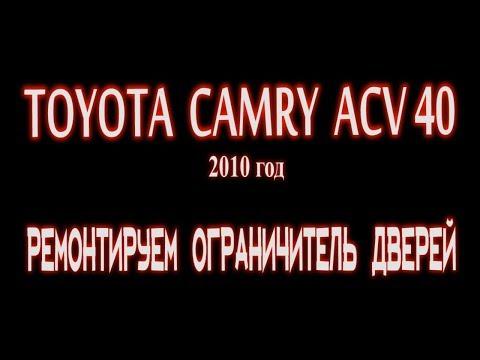 Тойота Камри 40 ремонтируем ограничитель двери