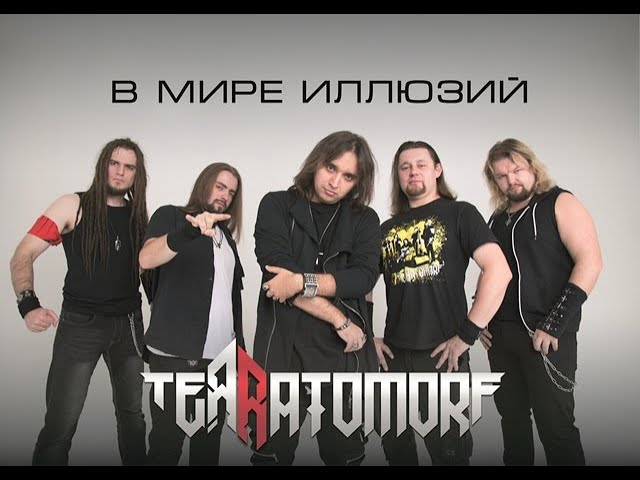 Terratomorf - В Мире Иллюзий (Lyric Video)