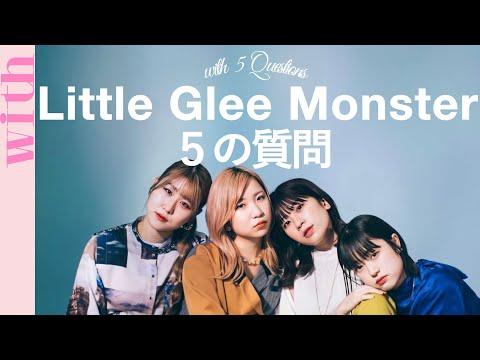 Little Glee Monsterに「5の質問」盛り上がりすぎた果てに……!?