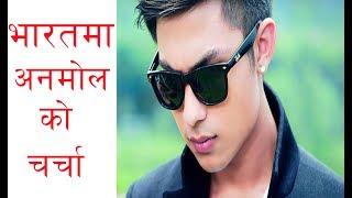 Anamol kc को चर्चा भारतमा ! यसरि छाए भारतीय मिडियामा .