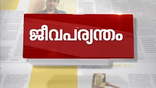 Nisham gets life term in Chandrabose murder case