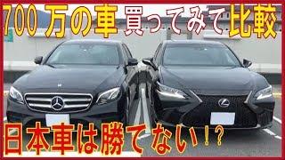 【700万の車買って比較】レクサスとメルセデス・ベンツ比べてみた比較動画【二人セダン】