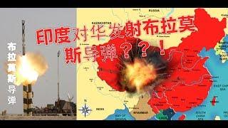印度网友热议:如果印度对中国发射了多枚布拉莫斯导弹,中国会怎样?!