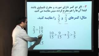 مقایسه و ساده کردن کسرها از ریاضی ششم دبستان - مهدی مشایخی راد