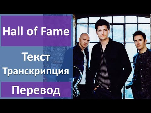 The Script - Hall of Fame - текст, перевод, транскрипция