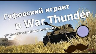 Гуфовский играет в War Thunder (самые интересные моменты)