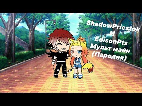 Мульт майн(пародия) ShadowPriestok и EdisinPts ~|Gacha life|~