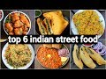 top 6 instant indian street food recipes | 6 चटपटी चाट रेसिपी | indian chaat recipes collection
