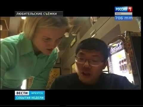 Иркутские гостиницы глазами иностранцев  «Вести Иркутск» проверили байкальское гостеприимство