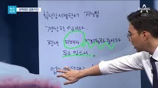 [뉴스터치]합동작전 딱 걸린 '원정 보이스피싱범' thumbnail