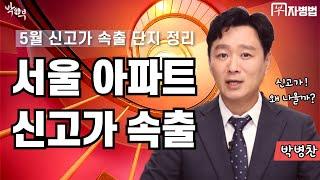서울 아파트 신고가 속출!! 그 의미는? 확인해보시죠!…
