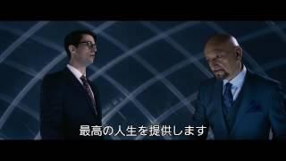 『セルフレス/覚醒した記憶』特別映像