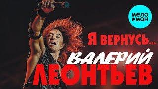 ВАЛЕРИЙ ЛЕОНТЬЕВ - Я Вернусь… (Альбом 2019 г.) Премьера!